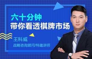 首期棋牌创业指导课全曝光.png