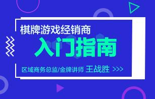 首期棋牌创业指导课全曝光