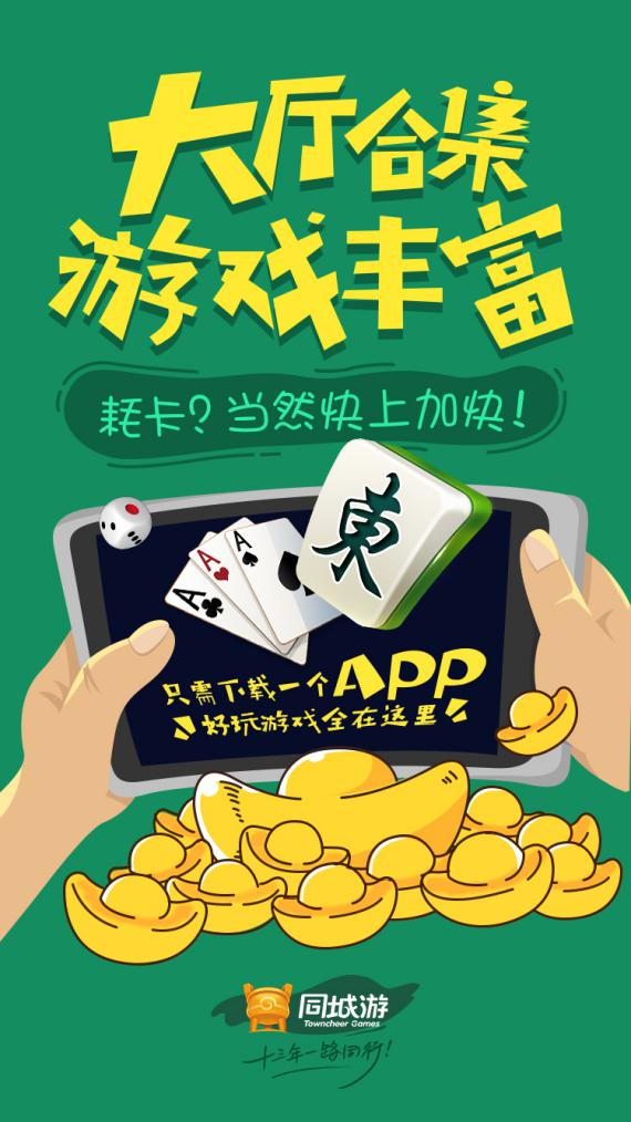 游戏鄙视链末端?棋牌游戏赚钱可不是在末端!