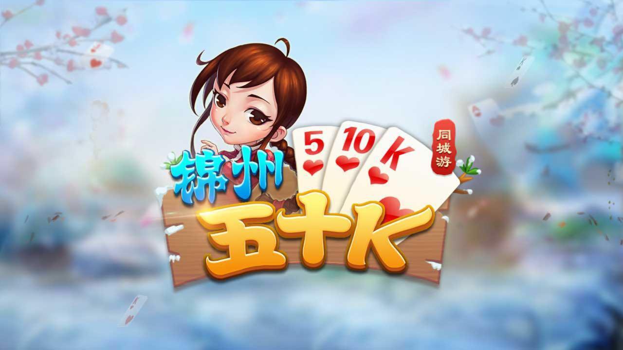 锦州五十K
