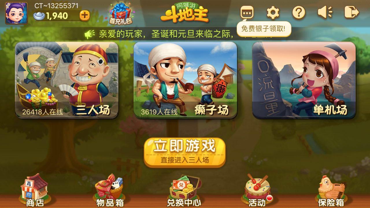 斗地主app2.jpg