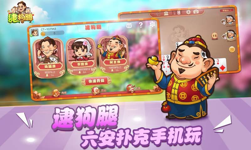 深圳棋牌游戏开发同城逮狗腿,了解游戏规格更