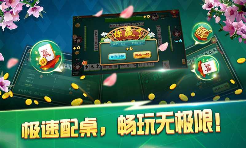 516棋牌游戏中心宜兴麻将手机版,平稳打法更有