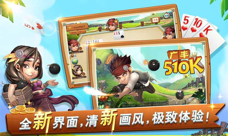 莆田棋牌游戏同城广丰510K,王牌的使用原则