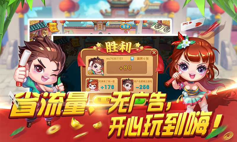 516棋牌游戏快来下载手机版跑得快!