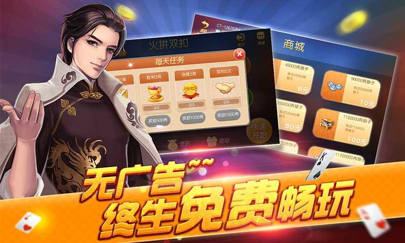 舟山星空棋牌游戏大厅下载温州双扣总是打不好
