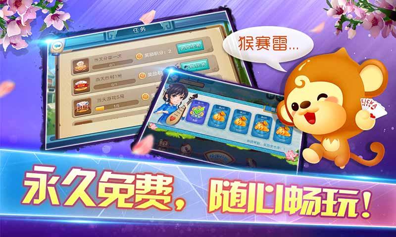 七七棋牌游戏下载包分游戏,和线上的玩家一起