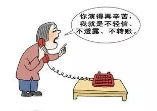 8种电信诈骗要防范.jpg
